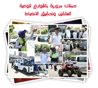 حملات مرورية بالشوارع لتوعية  السائقين وتحقيق الانضباط