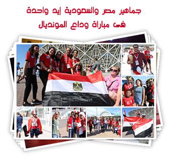 جماهير مصر والسعودية إيد واحدة فى مباراة وداع المونديال