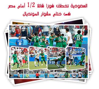 السعودية تخطف فوزا قاتلا 2/1 أمام مصر فى ختام مشوار المونديال