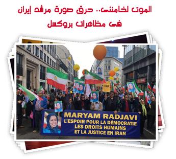 الموت لخامنئى.. حرق صورة مرشد إيران فى مظاهرات بروكسل