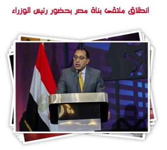 انطلاق ملتقى بناة مصر بحضور رئيس الوزراء