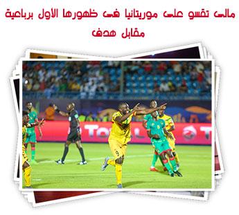 مالى تقسو على موريتانيا فى ظهورها الأول برباعية مقابل هدف
