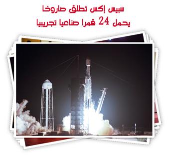سبيس إكس تطلق صاروخا يحمل 24 قمرا صناعيا تجريبيا