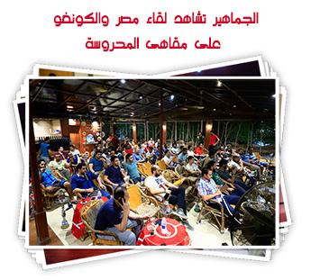 الجماهير تشاهد لقاء مصر والكونغو على مقاهى المحروسة