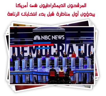 المرشحون الديمقراطيون فى أمريكا يبدؤون أول مناظرة قبل بدء انتخابات الرئاسية