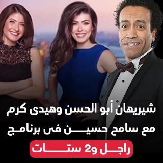 """خفة الدم والضحكة.. شاهد برومو حلقة سامح حسين في """"راجل و2 ستات"""" غدًا"""