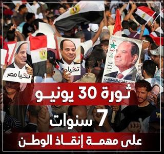 7 سنوات على ثورة 30 يونيو