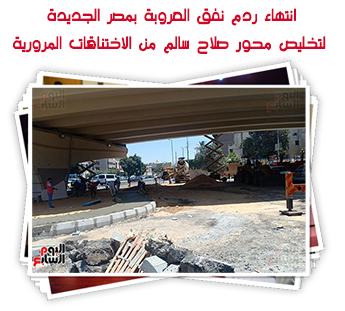 انتهاء ردم نفق العروبة بمصر الجديدة لتخليص محور صلاح سالم من الاختناقات المرورية