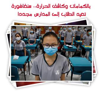 بالكمامات وكاشف الحرارة.. سنغافورة تعيد الطلاب إلى المدارس مجددا