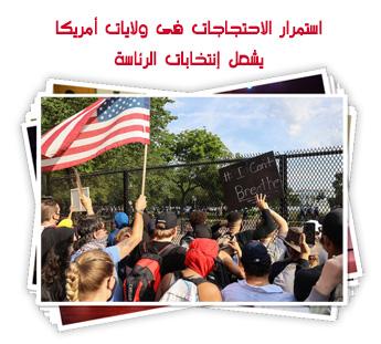 استمرار الاحتجاجات فى ولايات أمريكا يشعل إنتخابات الرئاسة