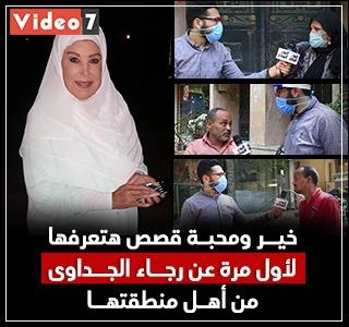 خير ومحبة.. قصص مبهرة هتعرفها لأول مرة عن رجاء الجداوي من أهل منطقتها (فيديو)