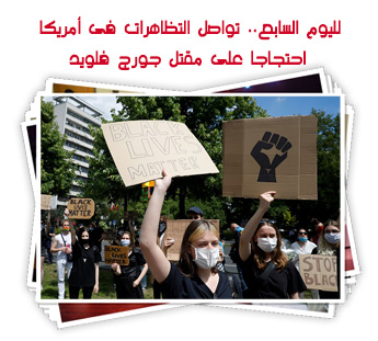 لليوم السابع.. تواصل التظاهرات فى أمريكا احتجاجا على مقتل جورج فلويد