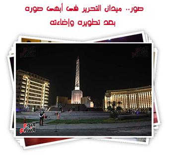 صور.. ميدان التحرير فى أبهى صوره بعد تطويره وإضاءته