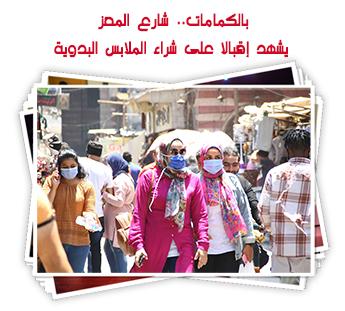 بالكمامات.. شارع المعز يشهد إقبالا على شراء الملابس البدوية