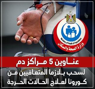 مراكز الدم بالجمهورية
