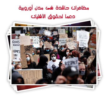 مظاهرات حاشدة فى مدن أوروبية دعما لحقوق الأقليات