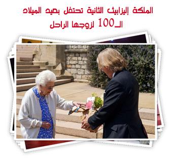 الملكة إليزابيث الثانية تحتفل بعيد الميلاد الـ100 لزوجها الراحل