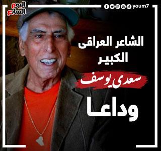 رحيل الشاعر العراقى الكبير سعدى يوسف