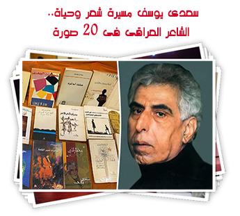 سعدى يوسف مسيرة شعر وحياة.. الشاعر العراقى فى 20 صورة