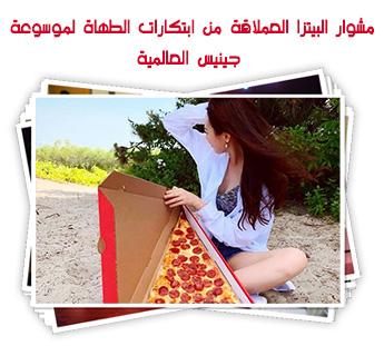 مشوار البيتزا العملاقة من ابتكارات الطهاة لموسوعة جينيس العالمية