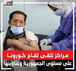 اللقاح