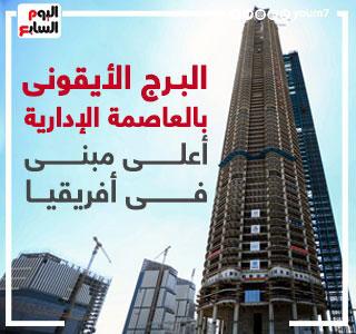 البرج الايقونى
