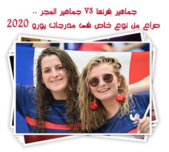 جماهير فرنسا vs جماهير المجر .. صراع من نوع خاص فى مدرجات يورو 2020