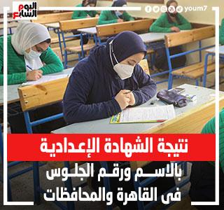 نتيجة الشهادة الإعدادية بالاسم ورقم الجلوس فى القاهرة والمحافظات