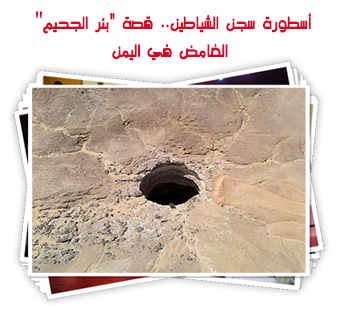 """أسطورة سجن الشياطين.. قصة """"بئر الجحيم'' الغامض في اليمن"""