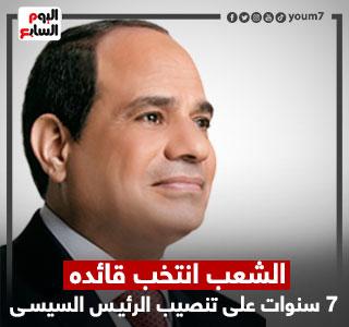 الشعب انتخب قائده.. 7 سنوات على تنصيب الرئيس السيسى.. إنفوجراف