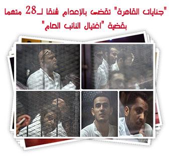 """""""جنايات القاهرة"""" تقضى بالإعدام شنقا لـ28 متهما بقضية """"اغتيال النائب العام"""""""