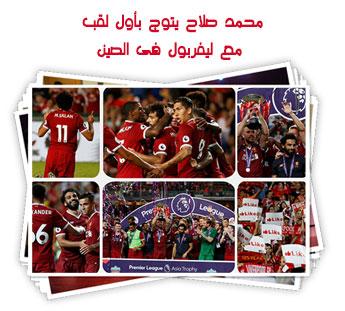 محمد صلاح يتوج بأول لقب مع ليفربول فى الصين