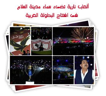ألعاب نارية تضىء سماء مدينة السلام فى افتتاح البطولة العربية