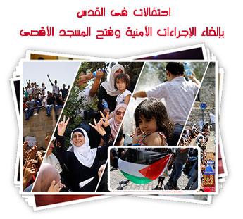 احتفالات فى القدس بإلغاء الإجراءات الأمنية وفتح المسجد الأقصى