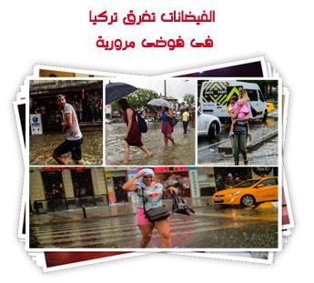 الفيضانات تغرق تركيا فى فوضى مرورية