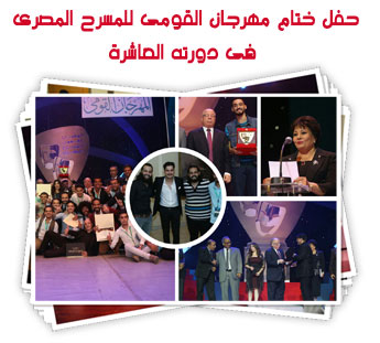 حفل ختام مهرجان القومى للمسرح المصرى فى دورته العاشرة