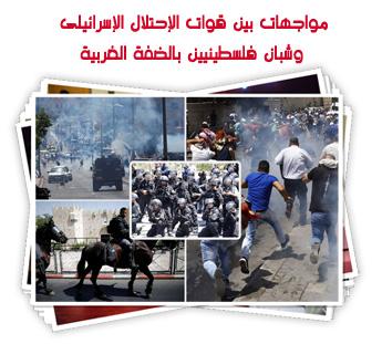 مواجهات بين قوات الإحتلال الإسرائيلى وشبان فلسطينيين بالضفة الغربية