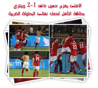 الأهلى يهزم حسين داى 2-1 وينتزع بطاقة التأهل لنصف نهائى البطولة العربية