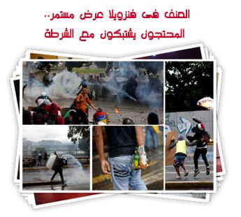 العنف فى فنزويلا عرض مستمر.. المحتجون يشتبكون مع الشرطة