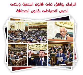 البرلمان يوافق على قانون الجنسية ويلغى الحبس الاحتياطى بقانون الصحافة