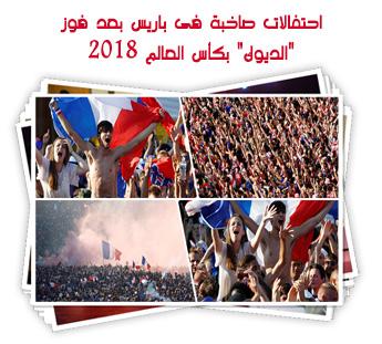 """احتفالات صاخبة فى باريس بعد فوز """"الديوك"""" بكأس العالم 2018"""