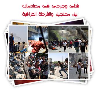 قتلى وجرحى فى مصادمات بين محتجين والشرطة العراقية