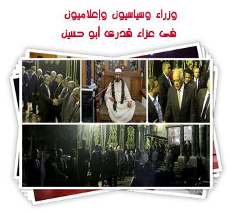 وزراء وسياسيون وإعلاميون فى عزاء قدرى أبو حسين