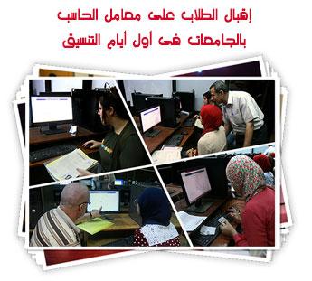 إقبال الطلاب على معامل الحاسب بالجامعات فى أول أيام التنسيق