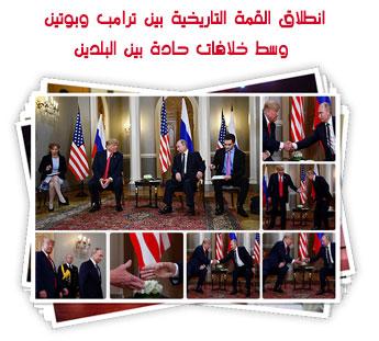 انطلاق القمة التاريخية بين ترامب وبوتين وسط خلافات حادة بين البلدين