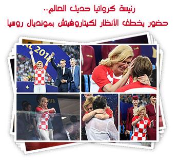 رئيسة كرواتيا حديث العالم.. حضور يخطف الأنظار لكيتاروفيتش بمونديال روسيا