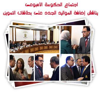 اجتماع الحكومة الأسبوعى يناقش إضافة المواليد الجدد على بطاقات التموين