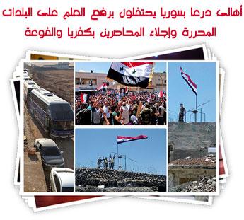 أهالى درعا بسوريا يحتفلون برفع العلم على البلدات المحررة وإجلاء المحاصرين بكفريا والفوعة