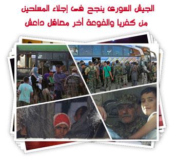 الجيش السورى ينجح فى إجلاء المسلحين من كفريا والفوعة أخر معاقل داعش