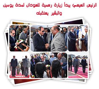 الرئيس السيسي يبدأ زيارة رسمية للسودان لمدة يومين والبشير يستقبله